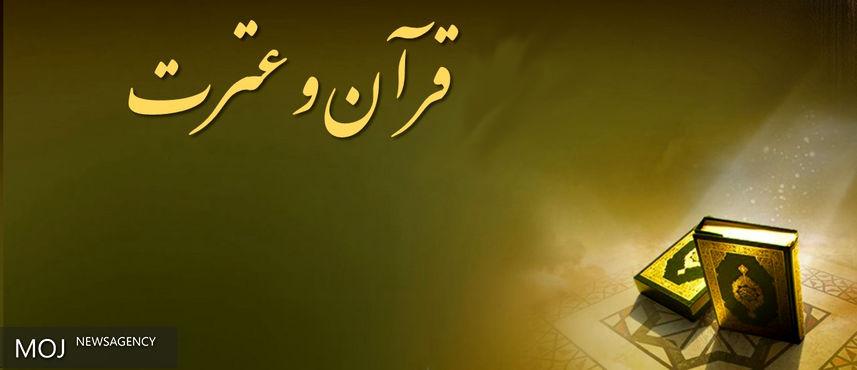 فراخوان پانزدهمین آزمون سراسری قرآن و عترت در نمایشگاه قرآن اعلام شد