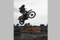 خاطرات موتور سیکلت از سه شبکه سیما  پخش می شود