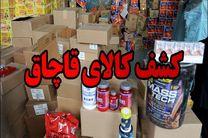 کشف یک محموله کالای قاچاق در شهرستان سمیرم / دستگیری 4 نفر توسط نیروی انتظامی