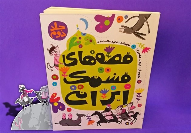 کتاب قصههای قشنگ ایرانی منتشر شد
