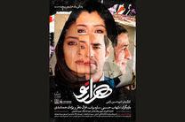 زمان اکران فیلم سینمایی هزارتو با بازی شهاب حسینی مشخص شد
