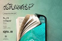 نمایشگاه مجازی قرآن تمدید نمیشود