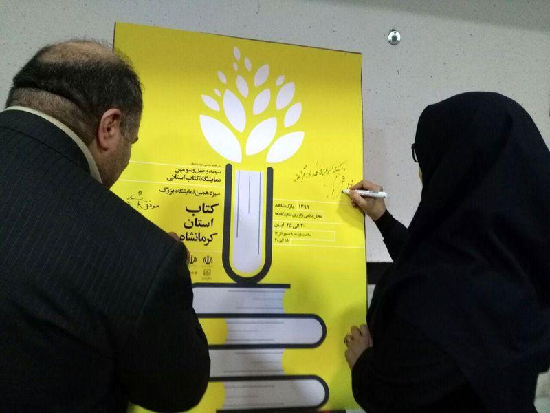نمایشگاه سراسری کتاب کرمانشاه 20 تا 25 آبان برپا میشود