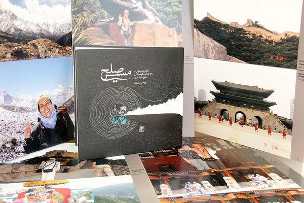 مستند مسیر صلح در فرهنگسرای ابن سینا اکران می شود