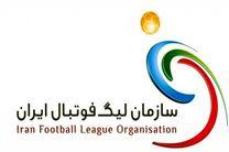 سازمان لیگ فوتبال بی حساب شد