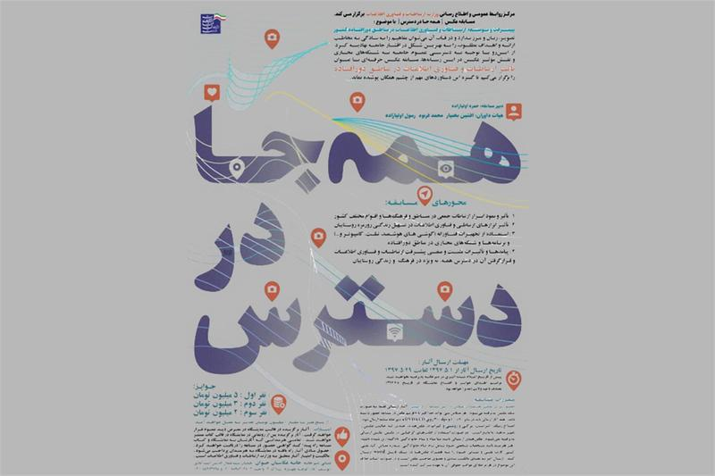 مسابقه عکس تاثیر ارتباطات و فناوری اطلاعات در مناطق دورافتاده برگزار می شود
