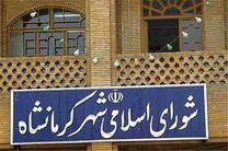 رئیس کمیسیون ورزش شورای شهر کرمانشاه مشخص شد