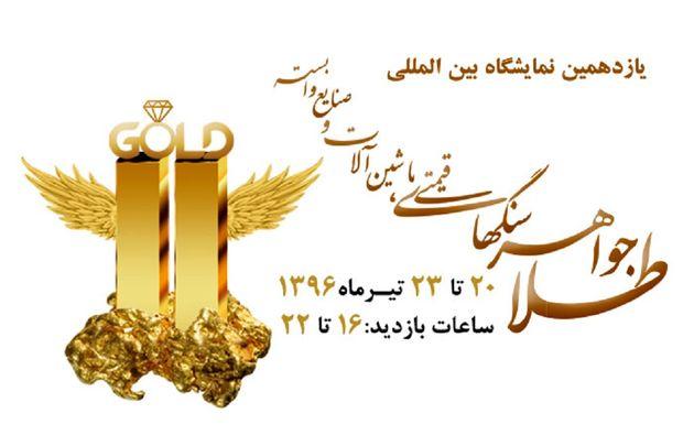 افتتاح نمایشگاه بین المللی تولیدات فلزات گرانبها و سنگ های قیمتی در اصفهان