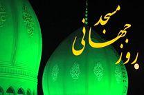 تجلیل از برترینهای کانونهای مساجد کرمانشاه