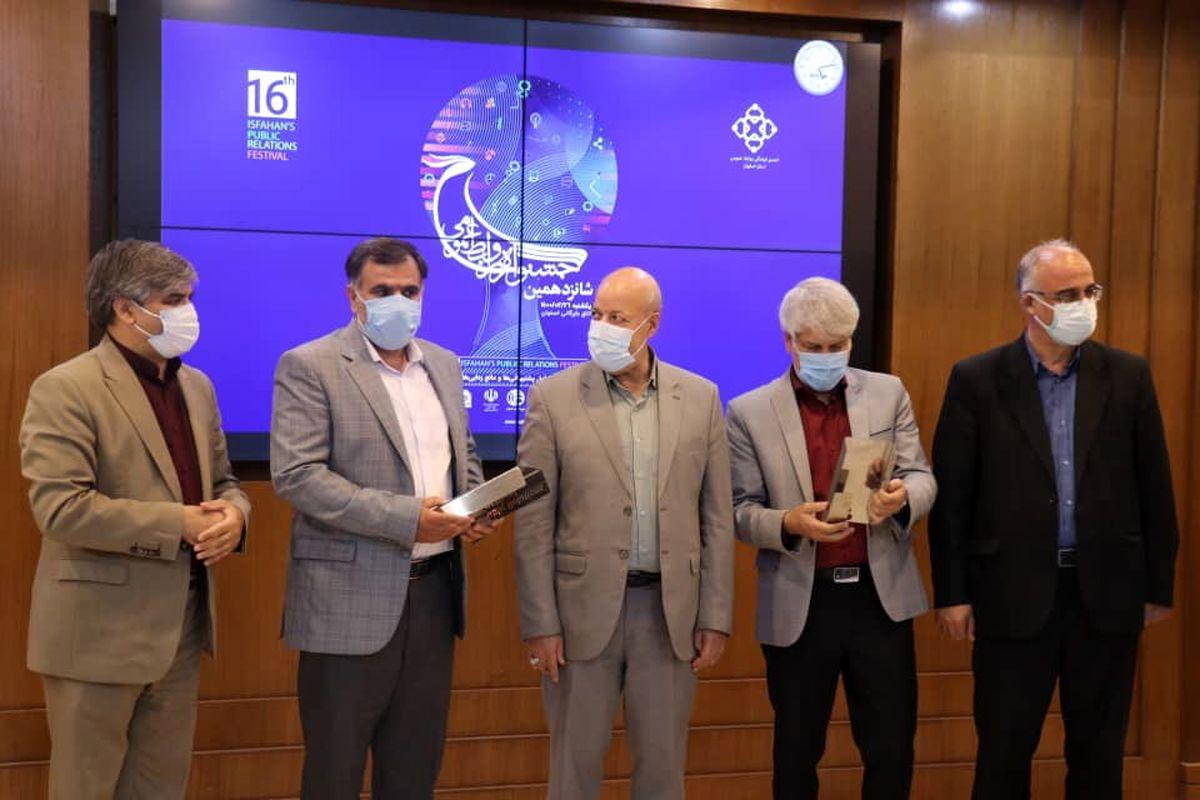 کسب 3 رتبه خلاق، عالی و برتر شرکت توزیع برق استان اصفهان