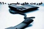 پاسخگویی پلیس ۱۱۰ اصفهان به ۹۵۰ هزار تماس شهروندان