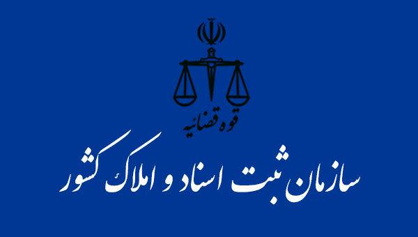 بیانیه سازمان ثبت اسناد و املاک کشور بهمناسبت روز جهانی قدس