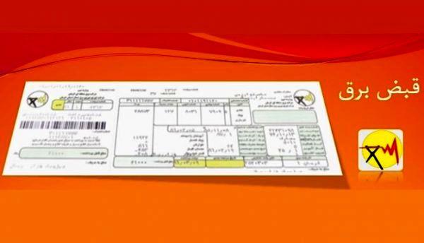 پرداخت قبوض برق تا پایان اردیبهشت99 تمدید شد