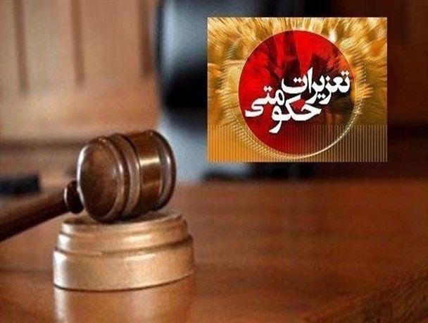 ۵۳۱ نفر از محکومین تعزیرات مشمول عفو یا تخفیف مجازات شدند