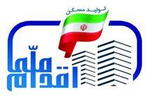 سامانه انتخاب پروژه برای متقاضیان مسکن ملی در یزد راه اندازی می شود