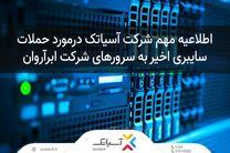 اطلاعیه مهم شرکت آسیاتک در مورد حملات اخیر به سرورهای شرکت ابرآروان