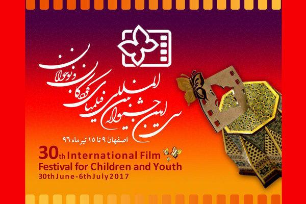 تولید 40 فیلم کودک ونوجوان در اصفهان آغاز شد