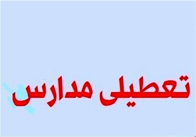 تمامی مدارس استان البرز روز شنبه تعطیل است