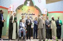 همایش تجلیل از آزادگان سرافراز استان قم برگزار شد