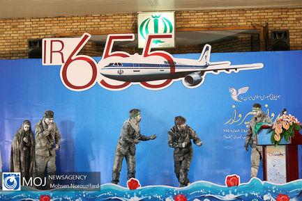 یادبود شهدای حمله ناوگان آمریکا به هواپیمای مسافربری ۶۵۵