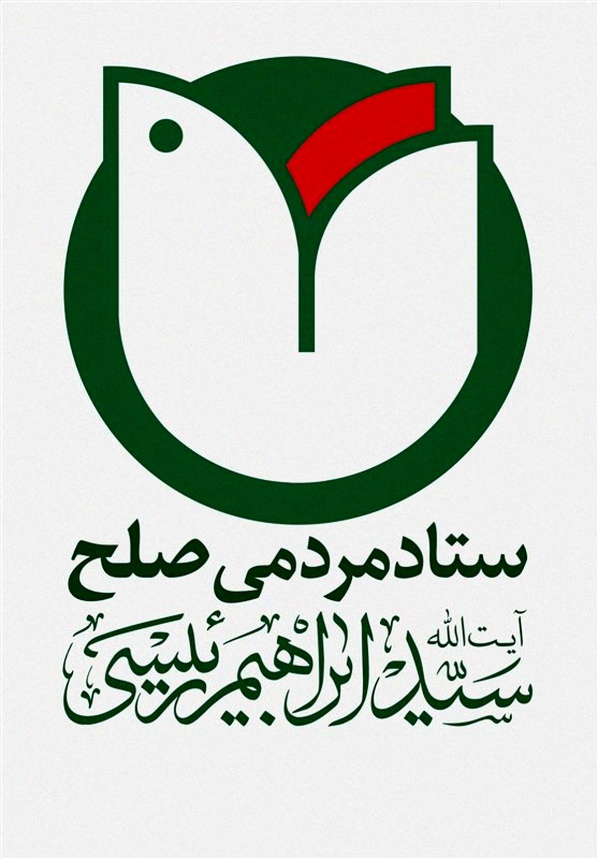 حمایت ستاد مردمی صلح استان کرمانشاه از آیتالله سید ابراهیم رییسی