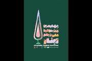 راه یابی ۱۲۵ اثر به چهارمین جشنواره فیلم ایثار