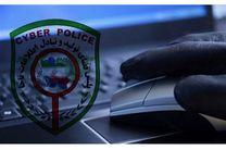 شناسایی و دستگیری عامل انتشار تصاویر خصوصی در هرمزگان