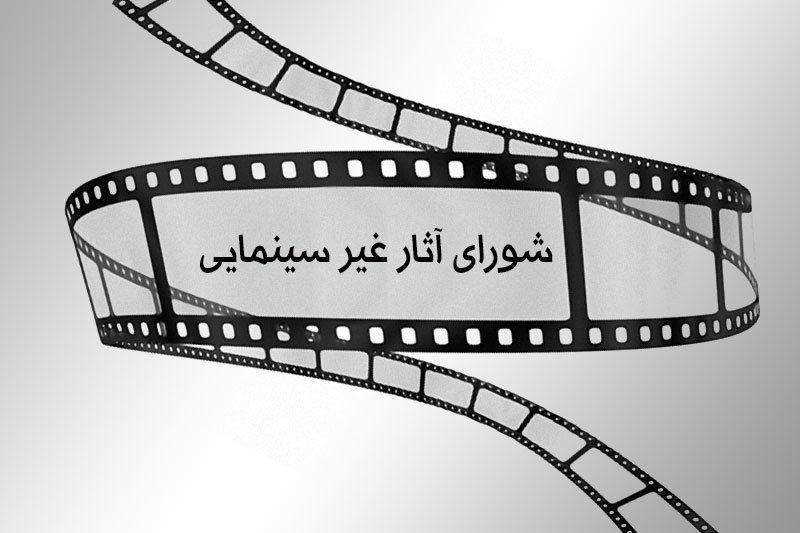 آخرین مصوبات شورای پروانه نمایش آثار غیر سینمایی