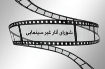 مصوبات شورای صدور پروانه ساخت آثار غیر سینمایی اعلام شد