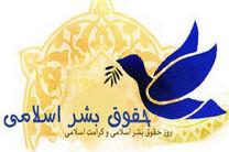 ششمین جایزه حقوق بشر اسلامی به چه کسانی اهدا شد؟