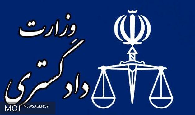 نیروی جدید در وزارت دادگستری جذب می شود