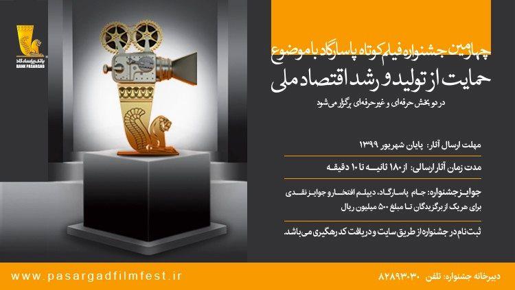 چهارمین جشنواره فیلم کوتاه بانک پاسارگاد برگزار خواهد شد