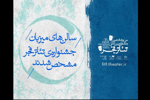 سالنهای میزبان جشنواره تئاتر فجر مشخص شدند
