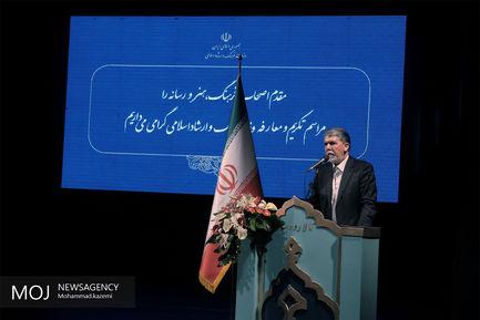 تکریم و معارفه وزیر فرهنگ و ارشاد اسلامی
