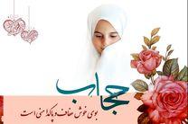 گرامیداشت هفته عفاف  و حجاب در شرکت گاز استان اصفهان برگزار شد