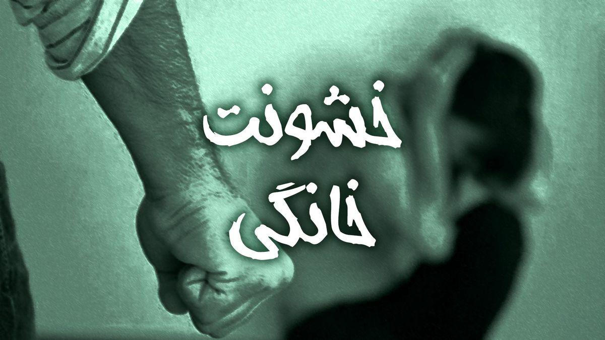 حمله کرونا به کانون خانواده ها در کسوت خشونت های خانوادگی