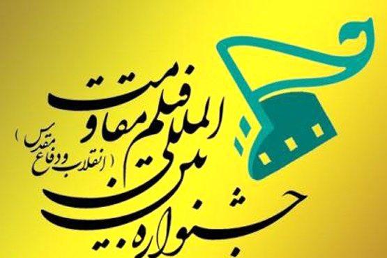 اکران 30 فیلم کوتاه داستانی در پانزدهمین جشنواره بین المللی فیلم مقاومت در اصفهان