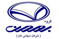 شکایت شهروندان از شرکت بهمن خودرو