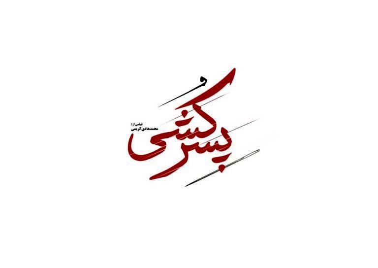 فیلم سینمایی پسرکشی وارد بخش مسابقه جشنواره فیلم فجر شد