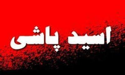اسیدپاشی در تبریز