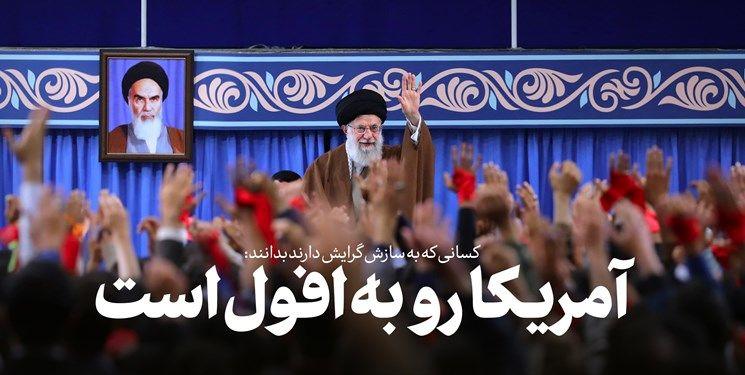 مهمترین جمله رهبر انقلاب از نگاه مردم در سال 97