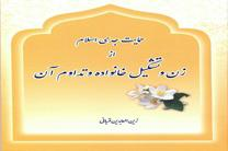 انتشار کتاب جدید نماینده ولی فقیه در استان گیلان
