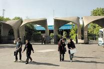 جزئیات مهمانی دانشجویان دانشگاه تهران اعلام شد