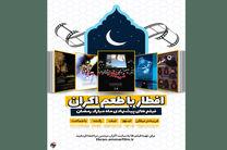 جشنواره عمار از بسته ویژه اکران رمضان رونمایی کرد