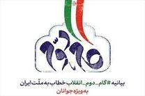 تاکید گام دوم انقلاب اسلامی جوانگرایی است