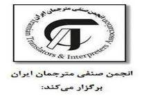 برگزاری جشن ملی مترجمان تهران