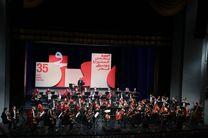 ارکستر سمفونیک تهران سوگنامه ای برای یک پرواز ابدی رادر حضور وزیر ارشاد اجرا کرد