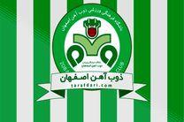 جریمه ۸ میلیون تومانی باشگاه ذوب آهن به خاطر اتفاقات بازی با نفت مسجد سلیمان