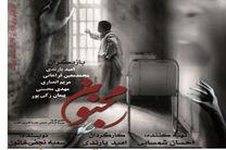 اجرای نمایش مجنون در پردیس تئاتر تهران