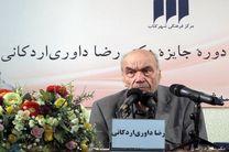 مراسم اهدای سومین جایزه دکتر رضا داوریاردکانی برگزار می شود